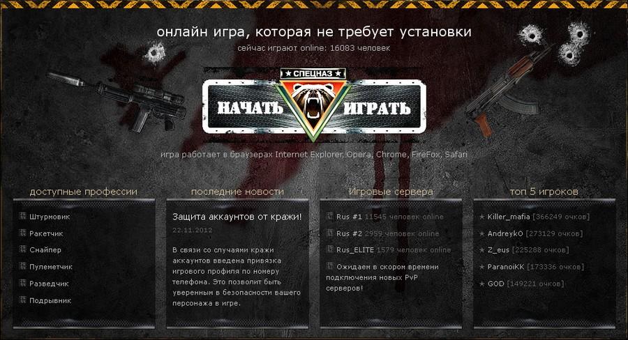 Игра Русский Спецназ Скачать